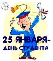 день_студента