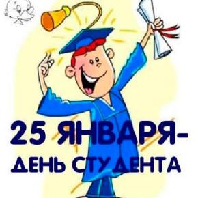 25 января Студентам и Татьянам скидка 10%.