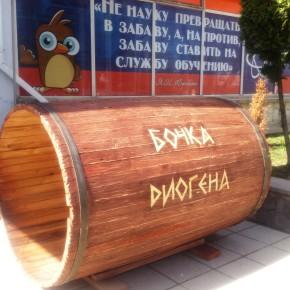 """Открытие """"Бочки Диогена"""" - Ощути себя философом!"""