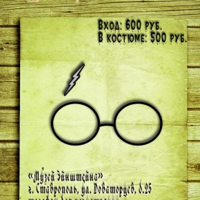 Harry Potter's Day