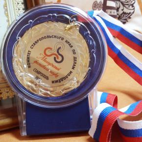 Медаль за участие в молодежном фестивале науки